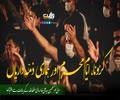 کرونا، ایّامِ محرم اور ہماری ذمّہ داریاں | امام خامنہ ای | Farsi Sub Urdu