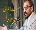 شہید لاجوردیؒ اور جرمنی کے اخبار کی خبر | امام خامنہ ای | Farsi Sub Urdu