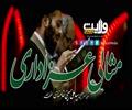 مثالی عزاداری | ولی امرِ مسلمین سید علی خامنہ ای  | Farsi Sub Urdu