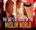 The UAE's Betrayal of The Muslim World | Leader of the Muslim Ummah | Farsi Sub English