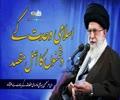 اسلامی وحدت کے دشمنوں کا اصل مقصد   امام خامنہ ای   Farsi Sub Urdu
