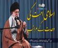 اسلامی امت کی وحدت کے مراتب | امام خامنہ ای | Farsi Sub Urdu