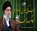 امریکی لبرل ڈیموکریسی کا مکروہ چہرہ | امام خامنہ ای | Farsi Sub Urdu