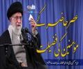 عصر حاضر کے مؤمنین کی فضیلت | امام خامنہ ای | Farsi Sub Urdu