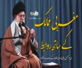 مغربی ممالک کے ساتھ روابط | امام خامنہ ای | Farsi Sub Urdu