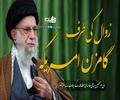 زوال کی طرف گامزن امریکہ | امام خامنہ ای | Farsi Sub English