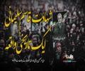 شہادتِ قاسم سلیمانی ایک تاریخی واقعہ | امام خامنہ ای | Farsi Sub Urdu