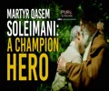 Martyr Qasem Soleimani: A Champion Hero | Leader of the Muslim Ummah | Farsi Sub English