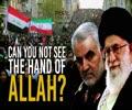Can YOU Not See The Hand Of Allah?   Imam Khamenei & Martyr Soleimani   Farsi Sub English