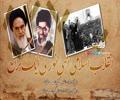 انقلاب اسلامی، الٰہی نور کی ایک کرن | امام خمینی;امام خامنہ ای | Urdu