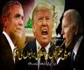 امریکی حکمرانوں کی اخلاقی برائیوں کی اقسام   امام خامنہ ای   Farsi Sub Urdu