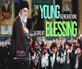 The Young Generation; A Great Blessing | The Leader of the Muslim Ummah | Farsi Sub English