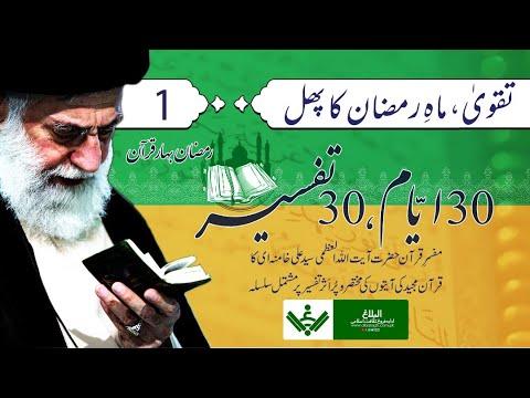 [01] Mukhtasir tafseer e Quran مختصر تفسیر قرآن |Leader  Ayatullah Ali Khamenei Ramazan 2021 Farsi Sub Urdu