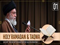 [1] Short Tafsir by Sayyid Ali Khamenei | Holy Ramadan & Taqwa | Farsi Sub English