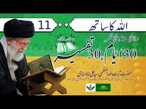 [Ep 11/30 | Mukhtasir Tafseer] Allah ka Sath | Rehbar Syed Ali Khamenei | Ramazan 2021 Farsi sub Urdu