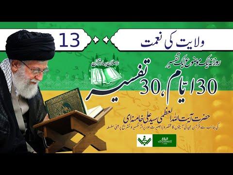 [Ep 13/30 | Mukhtasir Tafseer] Wilayat ki Nemat | Rehber Syed Ali Khamenei Ramazan 2021 | Farsi Sub Urdu