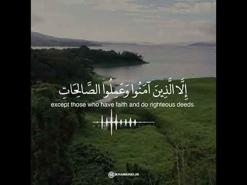 [Chapter 95] Surah Al-Tin | Recitaion by Imam Syed Ali Khamenei - Arabic sub Eng