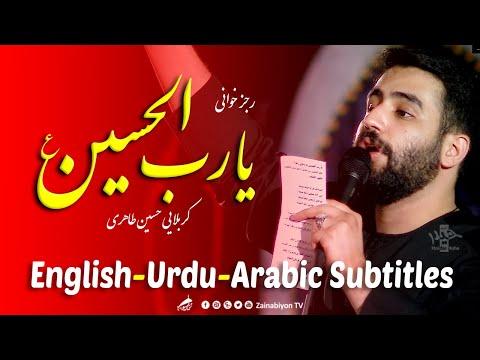 یا رب الحسین (رجز) حسین طاهری | Farsi sub English Urdu Arabic
