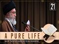 [21] Short Tafsir by Ayatollah Sayyid Ali Khamenei | A Pure Life | Farsi Sub English