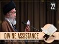 [22] Short Tafsir by Ayatollah Sayyid Ali Khamenei   Divine Assistance   Farsi Sub English