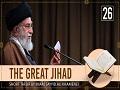 [26] Short Tafsir by Ayatollah Sayyid Ali Khamenei | The Great Jihad | Farsi Sub English