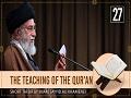 [27] Short Tafsir by Ayatollah Sayyid Ali Khamenei | The Teaching of the Qur\'an | Farsi Sub English