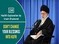[150] Hadith Explanation by Imam Khamenei | Don\\\'t Change Your Blessings into Kufr | Farsi Sub English
