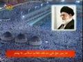 Rahber-e-Muazzam Ayatollah Khamenei HAJJ Msg 2007 - Urdu