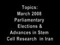 Supreme Leader Ayatollah Khamenei in YAZD 2nd Jan 08-Persian