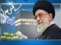 Mensaje del Líder Supremo de la Revolución Islámica de Irán, en Ocasión del Hach 2012 - Spanish