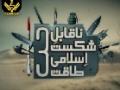 نا قابل شکست اسلامی طاقت 3 - Undefeateable Might - Islamic Republic of Iran - Part A - Urdu