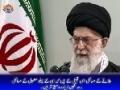 صحیفہ نور   Khoon ka Ghalba Talwar per ho ker rahey ga   Supreme Leader Khamenei - Urdu