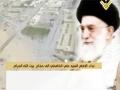 الإمام الخامنئي في نداء الحج - Arabic
