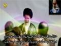راہ بسیج - Syed Ali Khamenei - Farsi Sub Urdu