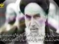 خود سازی - Ayatullah Khomaini (R.A) - Farsi Sub Urdu