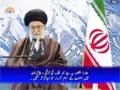 [Sahifa e Noor] ترقی اور پیشرفت میں صنعت کاروں کا کردار | Supreme Leader Khamenei - Urdu