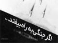 اگر جنگی، به راه بیفتد - Farsi