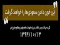 آیت الله خامنه ای: این خون دامن سعودیها را خواهد گرفت - Farsi