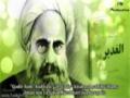 Qədir-Xum və Vəhdət - Ayətullah Xamenei - Farsi Sub Azeri