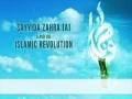 Sayyida Zahra [a] & the Islamic Revolution | Imam Sayyid Ali Khamenei | Farsi sub English