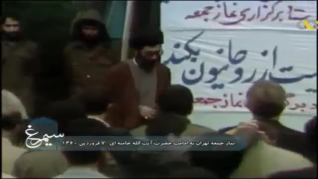 Must Watch - Historic Friday Prayer By Leader Ayat. Khamenei - 27 March 1981 - All Languages
