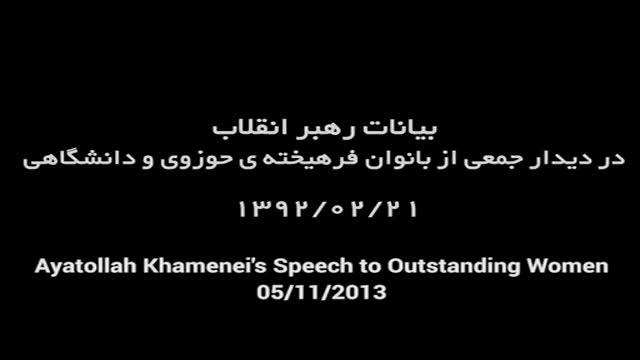 [Speech] Leader Ayat. Khamenei | Women Are Stronger Than Men - Farsi Sub English