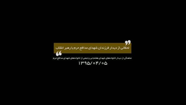 [Clip] فرزندان شهدای مدافع حرم با رهبر انقلاب - Farsi