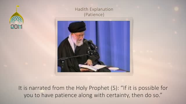 [05] Hadith Explanation by Imam Khamenei | Patience - Farsi sub English