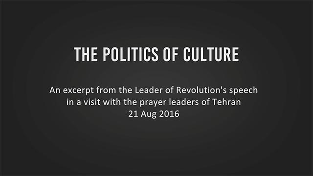 The Politics of Culture | Imam Sayyid Ali Khamenei | Farsi sub English