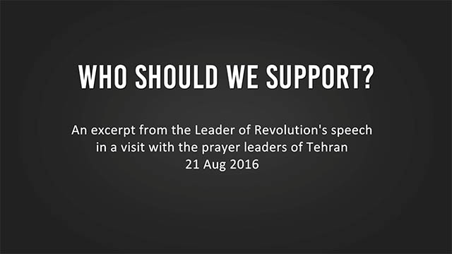 Who Should We Support | Imam Sayyid Ali Khamenei | Farsi sub English