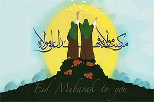 Eid Mubarak from the Leader | Farsi sub English