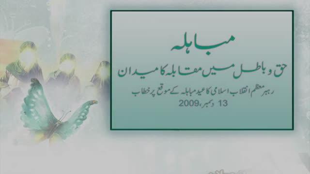 Clip - Mubahila - Haq o Batil Me Muqable Ka Maidan - Rahbar e Moazam - Farsi Sub Urdu