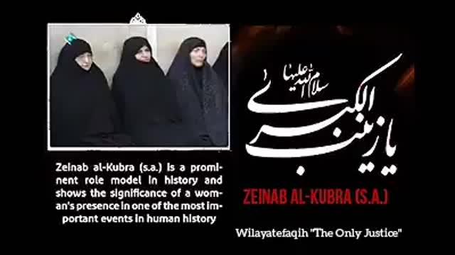 Zeinab al-Kubra (s.a.) is a prominent role model in history Speech : Sayyid Ali Khamenei - Farsi sub English