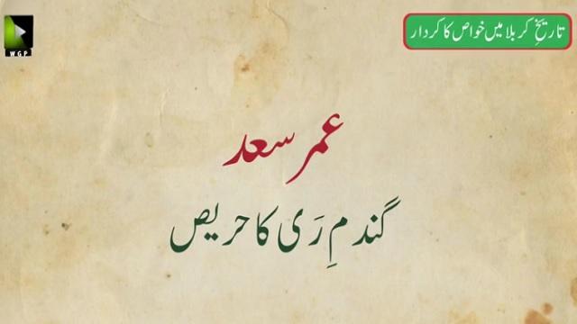 Clip - [Khawas 02] Umar e Saad - Gandum-e-Ray Ka Harees - Rahbar-e-Moazzam - Farsi Sub Urdu